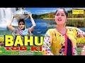 Bahu Tod ki | बहू तोड़की | Kavita Joshi | Sonu Sharma, Sonu Soni | Ankush Bansal | New Haryanvi Song