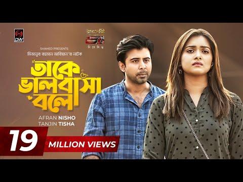 Take Bhalobasha Bole | Eid Natok 2021 | Afran Nisho | Tanjin Tisha | Mr Aryan |New Bangla Natok 2021