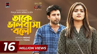 Take Bhalobasha Bole - Afran Nisho - Tanjin Tisha HD.mp4