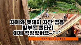 방부목 펜스 50m 구간 중 40m 완성