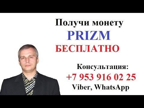Раздаю криптовалюту Призм Prizm - Перевод с кошелька на кошелек