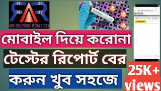 How to Download Corona Test Report by Mobile Phone Bangla Tutorial