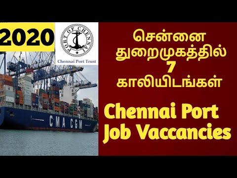 சென்னை துறைமுகத்தில் 7 வேலை காலியிடங்கள் | 7 JOB VACANCY IN CHENNAI PORT 2020 | NEW JOB VACANCIES !!