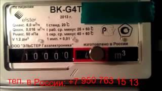 bk g4t как остановить(остановка газового счетчика BK G4., 2014-01-27T19:30:01.000Z)