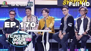 I Can See Your Voice -TH | EP.170 | ETC.  | 22 พ.ค. 62 Full HD