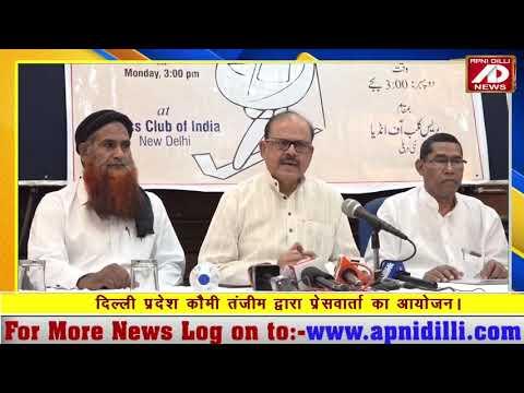 दिल्ली प्रदेश कौमी तंज़ीम द्वारा प्रेस वार्ता का आयोजन