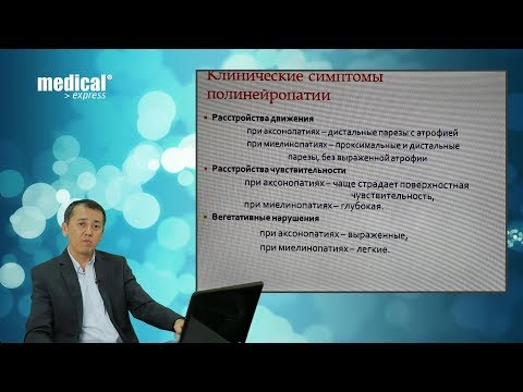Синдром полинейропатии: причины его развития