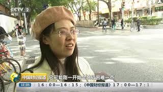 《中国财经报道》 20191016 10:00| CCTV财经