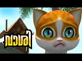 Kathu2 Song Arrogance | Malayalam Cartoon 2015 For Children | Hd video
