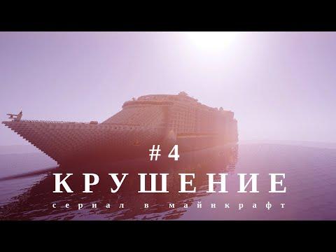 """видео: """"Новый"""" сериал Minecraft """"Крушение"""" 4 серия"""