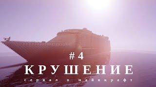 """""""Новый"""" сериал Minecraft """"Крушение"""" 4 серия"""