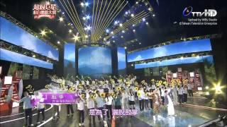 [HD]2013.02.09 台視 超級巨星紅白藝能大賞 風箏