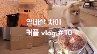[vlog#10] 택배뜯고 요리하는 일상ㅣ잠옷, 식품건…