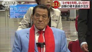 北朝鮮を訪れたアントニオ猪木議員が「なぜ俺を利用しないのか」と注文...
