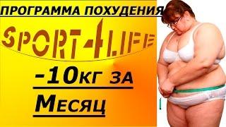 Программа Похудения на 10 кг за месяц от Вячеслава Казанцева
