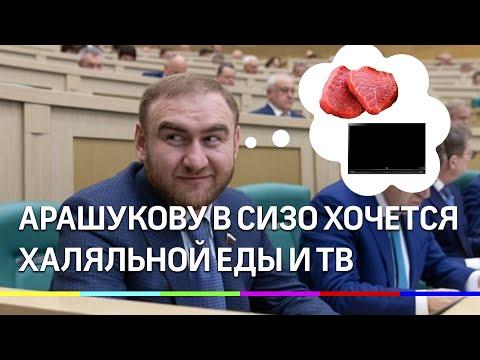 Арашукова не устраивает питание в СИЗО и отсутствие телевизора