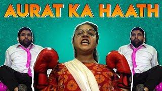 Aurat Ka Haath | MangoBaaz