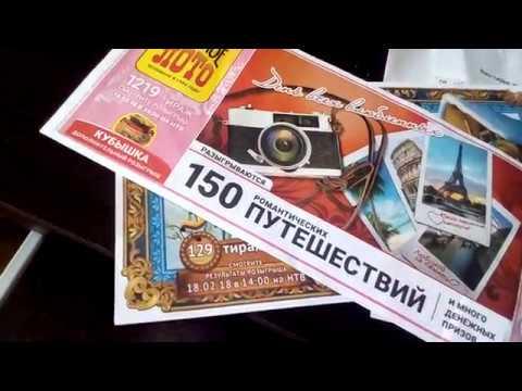 Проверка Русского лото 1218 тиража и Жилищной лотереи 272 тиража
