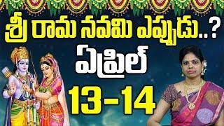 Correct Date of Sri Rama Navami 2019 || Rajasudha | SumanTV