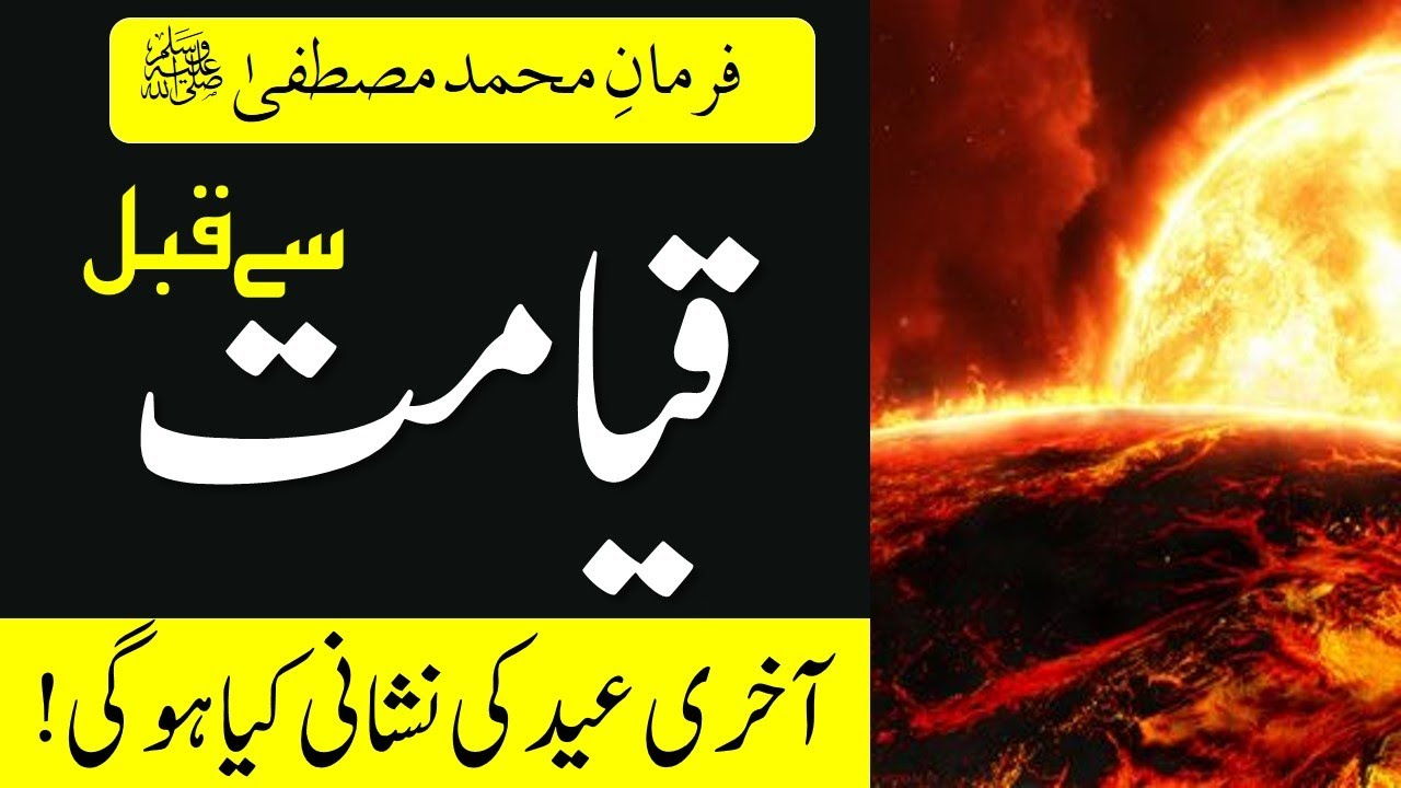 What will be the sign of the last Eid before the Day of Judgment? | Farman e Nabvi (saw)