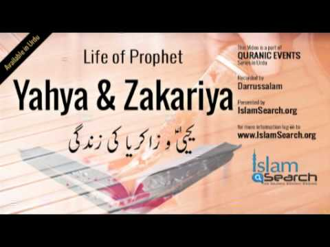 Events of Prophet Yahya and Zakariya's life (urdu)