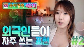 #2 30일숙어정복 외국인들이 자주 쓰는 표현 4일차ㅣ디바제시카(Deeva Jessica)