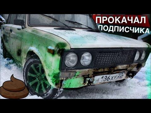 ПРОКАЧАЛ ТАЧКУ ПОДПИСЧИКУ!СТИЛЬНЫЙ ТАЗ из ВЕДРА!Pimp My Ride.pumped A Car Toa Subscriber