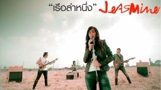 เรือลำหนึ่ง : Jeasmine [MV HD]
