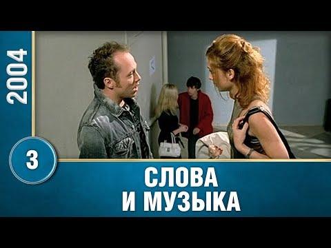 """Сериал всех времен! """"Слова и Музыка"""" (3 серия) Русские мелодрамы, фильмы"""