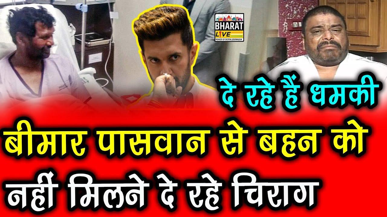 बीमार पिता से मिलने पर बहन को Chirag Paswan का धमकी!