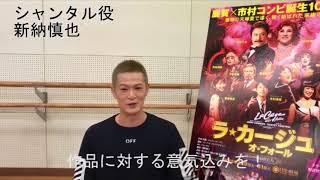 『ラ・カージュ・オ・フォール』2018 ☆チケット好評発売中☆ 詳細→http:/...