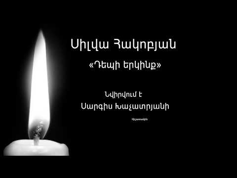 Silva Hakobyan - Depi Erkinq (Sargis Khachatryani Hishatakin)