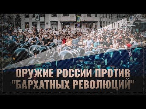 """Стало известно самое коварное оружие России против """"бархатных революций"""""""