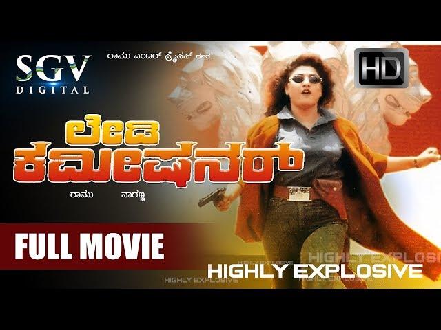 Lady Commissioner - Kannada Full HD Movie   Malashree   Super Hit Action Kannada Movies