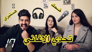 تحدي الاغاني مع بنت جديدة 🎧🎤ضحك هستيري🤣 خالد النعيمي