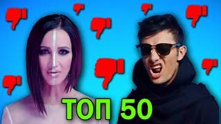 ТОП 50 РУССКИХ КЛИПОВ ПО ДИЗЛАЙКАМ / Самые задизлайканные песни (Июнь 2019)