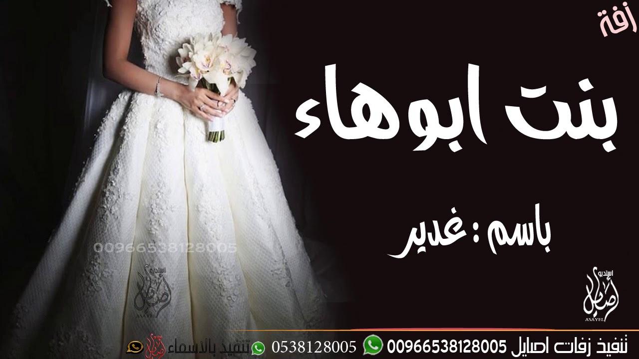 زفات 2021 زفه ارحبي يابنت ابوها باسم غدير بدون موسي تنفيذ بالاسماء 0538128005