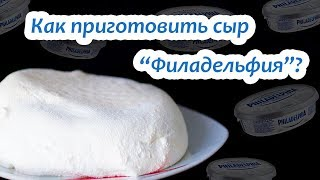 """Домашний сыр """"Филадельфия"""". Вкус ОЧЕНЬ ПОХОЖ!!!!"""