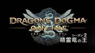 『ドラゴンズドグマ オンライン』 シーズン2.0 ローンチトレーラー
