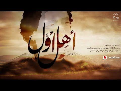 Mohamed Mounir – Ahal Awal | 2019 | محمد منير - أهِل أوّل