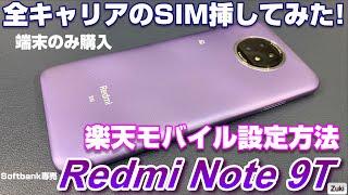 Softbank専売!2万円の5Gスマホ Redmi Note 9T をSIMロック解除して4キャリア全てのSIMを挿したら問題なく通信できるのか?Redmi Note 9T で楽天モバイルを使う方法