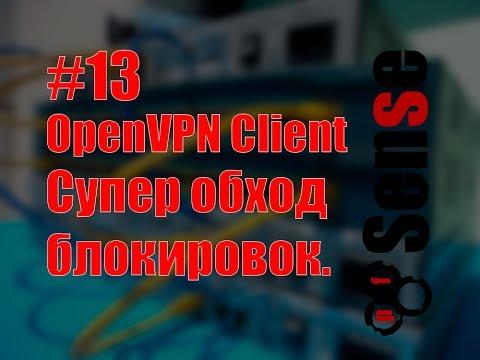 PFsense #13 OpenVPN Client. Умный обход блокировок. Самый лучший роутер для OpenVPN.