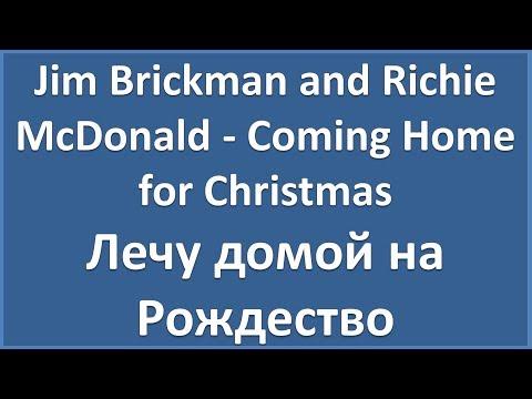 Jim Brickman and Richie McDonald - Coming Home for Christmas - текст, перевод