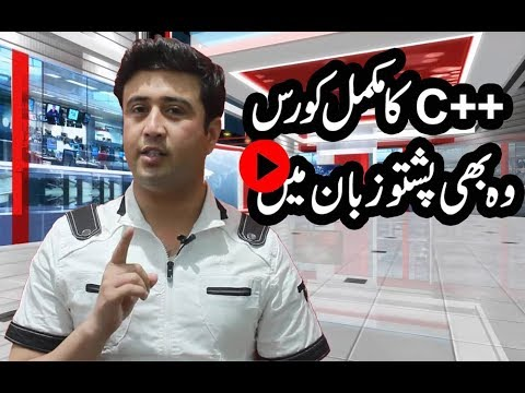 How to Learn C++ language | in Pashto | Complete course | Part 1| 2017 |