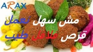 Falafel, فلافل - Chef Chadi Zeitouni