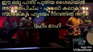 Ellarum chollanh Karaoke