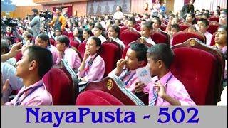 NayaPusta - 502