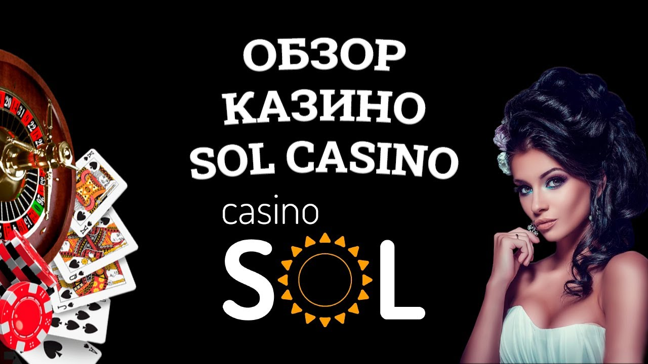 Обзор онлайн казино Sol Casino, бонусы и зеркала. Вся правда от игроков! -  YouTube