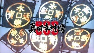 戰國BASARA 真田幸村傳-主線劇情「真田幸村的生涯」 第三章結尾時的BGM...