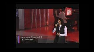 Александр Ломинский - Шансон ТВ на СЛАВЯНСКОМ БАЗАРЕ в Витебске 2017